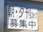 中日新聞 飯田高松新聞店