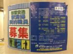 東京都営交通協力会(内幸町駅)