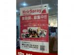 Hair Spray(ヘアスプレー) 海老名店