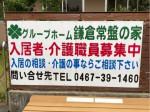 グループホーム 鎌倉常盤の家