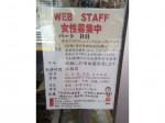 クライン株式会社 (城南インテリア 雪ケ谷店)