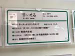 ま〜せる 新所沢パルコ店