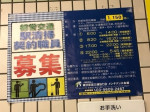 東京都営交通協力会(落合南長崎駅)