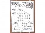 浜焼太郎 舞鶴店