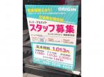 キッチンオリジン 西武柳沢店