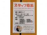 tutuanna(チュチュアンナ) ららぽーと和泉店