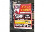 Dr.Drive セルフ東川口店