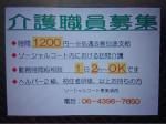 ソーシャルライフ恵美須西訪問介護事業所
