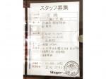 京樽 シャポー小岩店