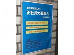 中央電機株式会社 第一営業所