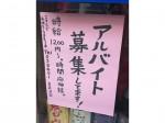 駅前酒蔵 鮫洲南店