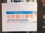 海鮮どんさん亭 前橋店