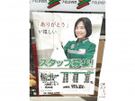 セブン-イレブン 入間宮ノ台店