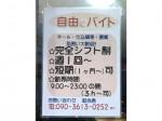 回転寿司 日本一 千日前店