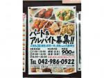 いい菜&ゼスト 高麗川店