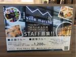 ville marché(ヴィルマルシェ) 赤坂店