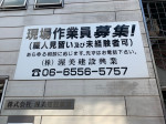 (株)渥美建設興業 大阪支店