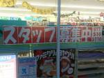 ファミリーマート 大津西の庄店