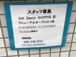 just hair RAPPOR(ジャストヘアラポール) 北久里浜店