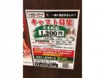 いきなりステーキ イトーヨーカドー大井町店