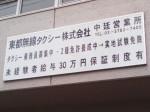 東都無線タクシー 中延営業所