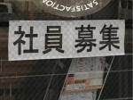 阪神自動車用品株式会社
