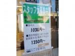 吉野家 16号線昭島緑町店