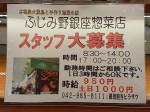 ふじみ野銀座総菜店 カスミふじみ野店