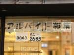 まいどおおきに 三原駅前食堂