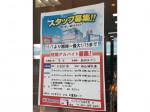 ヤマダ電機 テックランド仙台太白店