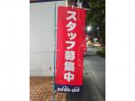 BOOKOFF(ブックオフ) 岡崎井ノ口店