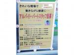 緑地スポーツクラブ 株式会社 KALiSTA(カリスタ)