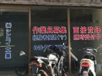 株式会社シンエイ工業 浦和作業センター