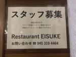 Restaurant EISUKE(レストラン エイスケ)