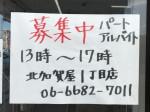 セブン-イレブン 大阪北加賀屋1丁目店