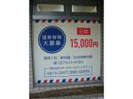 ファミリーカット1000 二十世紀ヶ丘店