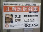 メディケアクリニック石神井公園