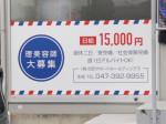 ファミリーカット1000 東松戸店