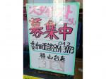 3Q CUT(サンキューカット) 横山台店