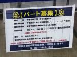 東京不動産企画株式会社 千駄木駅北口支店