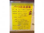 プレミアムサポート 株式会社(覚王山フランテ)