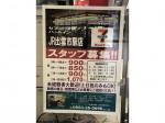 セブン-イレブン ハートインJR出雲市駅店