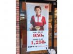 すき家 朝霞駅東口店