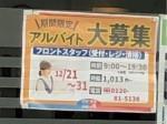 理容 cut-A(カットエー) あきる野店
