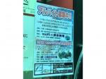 BABYFACE Planet's(ベビーフェイスプラネッツ) 京都店