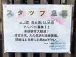 日本酒バル米酒(コメッシュ) 土山店