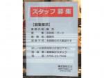 コムサ・イズム豊岡店