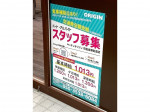 キッチンオリジン 町田成瀬街道店