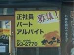 かつさと 安城店