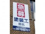 日本ハウスカラー株式会社